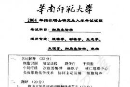 2004年华南师范大学细胞生物学考研真题