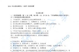 2014年法硕联考497法硕综合(法学)真题