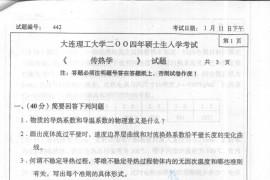 2004年大连理工大学442传热学考研真题