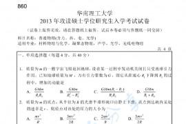 2013年华南理工大学860普通物理(含力、热、电、光学)考研真题