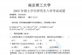 2005年南京理工大学物理化学考研真题