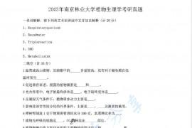 2003年南京林业大学植物生理学考研真题