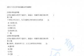 2013年考研313历史学基础真题及答案解析