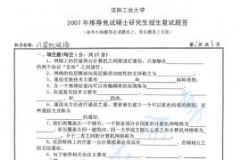 2007年沈阳工业大学计算机网络考研复试真题