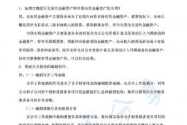 2013年陕西科技大学906财务会计学真题及答案