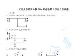 2004年天津大学结构力学考研真题
