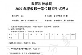 2007年武汉科技学院416会计学原理考研真题