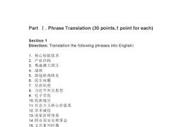 2021年广东外语外贸大学357英语翻译基础考研真题