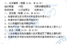 2004年华南师范大学传播史论考研真题