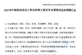 2021年中南财经政法大学法律硕士复试笔试历年真题汇总.pdf