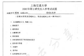 2005年上海交通大学834普通生态学考研真题