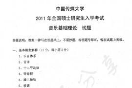 2011年中国传媒大学834音乐基础理论考研真题