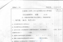 2005年大连理工大学378社会保障学考研真题