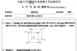 2014年宁波大学3809智能系统A考博真题