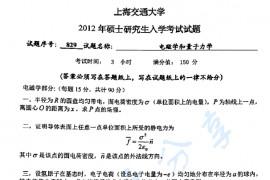 2012年上海交通大学829电磁学和量子力学考研真题