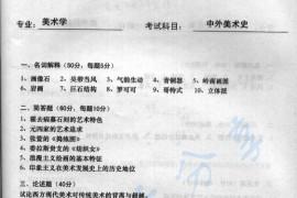 2004年深圳大学中外美术史考研真题