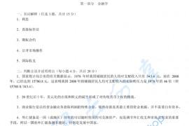 2011年山东财经大学431金融学综合(含金融学、公司金融)考研真题