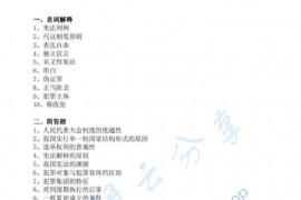 2014年中国人民公安大学621法学基础(二)考研真题