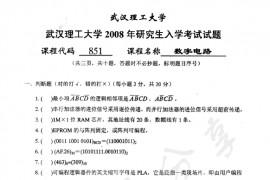 2008年武汉理工大学851数字电路考研真题