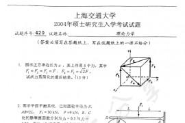 2004年上海交通大学420理论力学考研真题