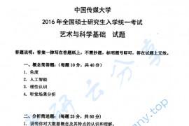 2016年中国传媒大学829艺术与科学基础考研真题