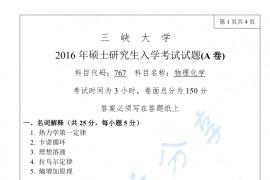 2016年三峡大学767物理化学考研真题