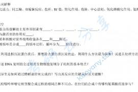 2000年天津大学生物化学与分子生物学考研真题