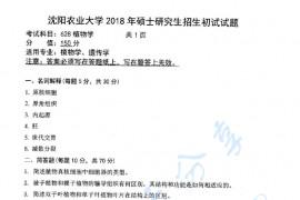 2018年沈阳农业大学628植物学考研真题