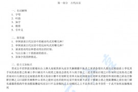 2010年华南师范大学708汉语基础(古代汉语、现代汉语)考研真题