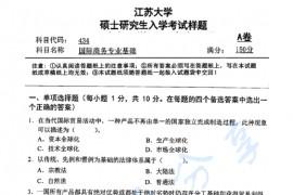 2019年江苏大学434国际商务专业基础考研真题.pdf
