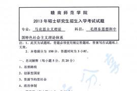 2013年赣南师范学院818毛泽东思想和中国特色社会主义理论体系考研真题