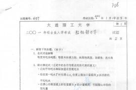 2001年大连理工大学457船舶静力学考研真题