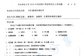 2010年华东师范大学838基础生物化学考研真题