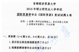 2015年首都经济贸易大学国际贸易学考研复试真题
