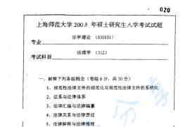 2003年上海师范大学312 法理学考研真题