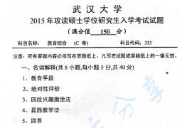 2015年武汉大学333教育综合C考研真题