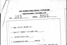 2005年深圳大学中外文学考研真题
