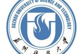 苏州科技大学