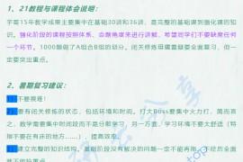 张宇:暑期复习建议直播回顾