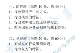 2003年北京师范大学421行政管理学考研真题
