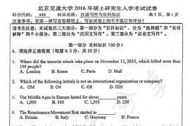 2016年北京交通大学448汉语写作与百科知识考研真题
