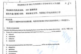 2012年华东师范大学619基础英语考研真题
