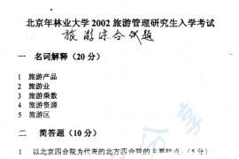 2002年北京林业大学旅游管理综合考研真题
