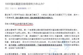汤家凤:1800强化篇题目做得很吃力怎么办?
