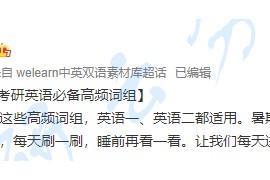 朱伟:考研必背高频词组