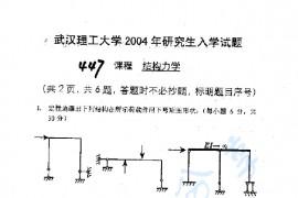 2004年武汉理工大学447结构力学考研真题