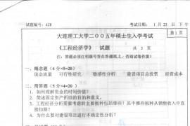 2005年大连理工大学428工程经济学考研真题