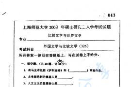 2003年上海师范大学326外国文学与比较文学考研真题
