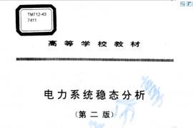 《电力系统稳态分析》第二版 陈珩