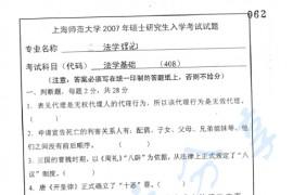 2007年上海师范大学408法学基础考研真题